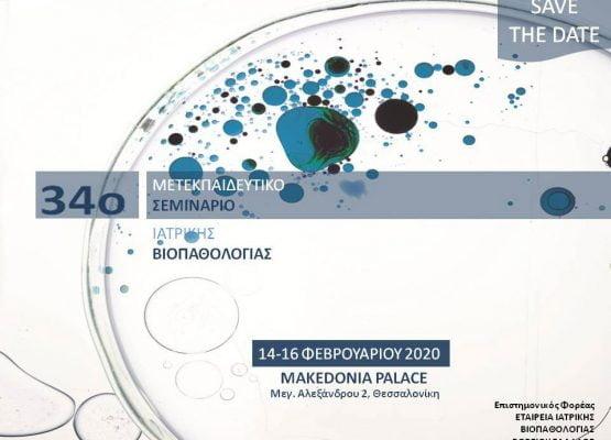 34ο Μετεκπαιδευτικό Σεμινάριο Ιατρικής Βιοπαθολογίας