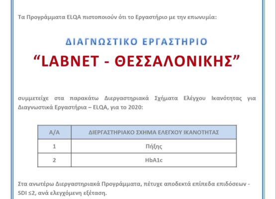 LABNET ΘΕΣΣΑΛΟΝΙΚΗΣ_ΠΙΣΤΟΠΟΙΗΤΙΚΟ_ΕΠΙΔΟΣΕΩΝ 2020
